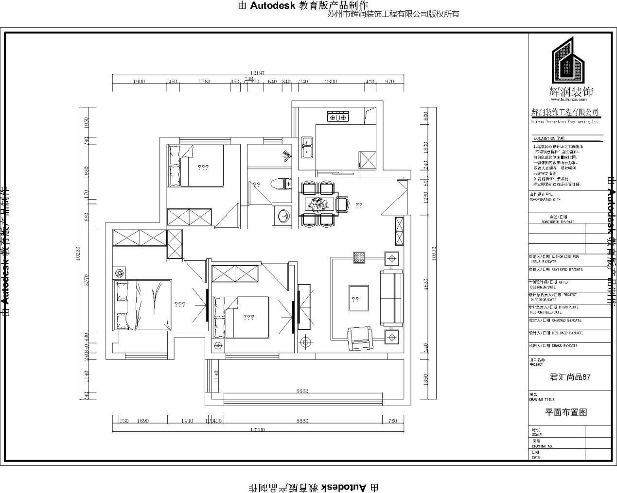 整体全屋设计系统之君汇上品布置图