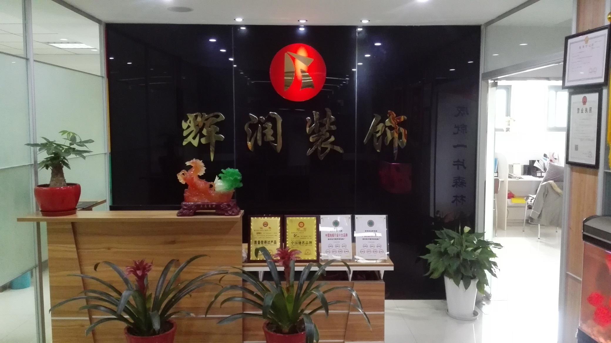 苏州辉润装饰设计公司门头