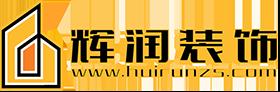 辉润装饰官网logo